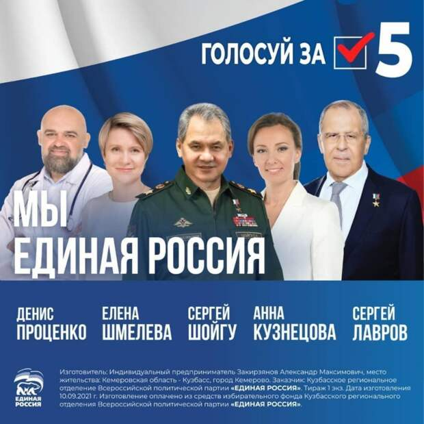 Голосуй за Единую Россию!