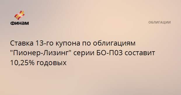 """Ставка 13-го купона по облигациям """"Пионер-Лизинг"""" серии БО-П03 составит 10,25% годовых"""
