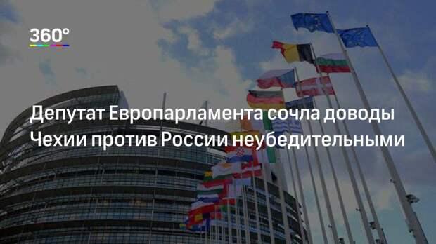 Депутат Европарламента сочла доводы Чехии против России неубедительными