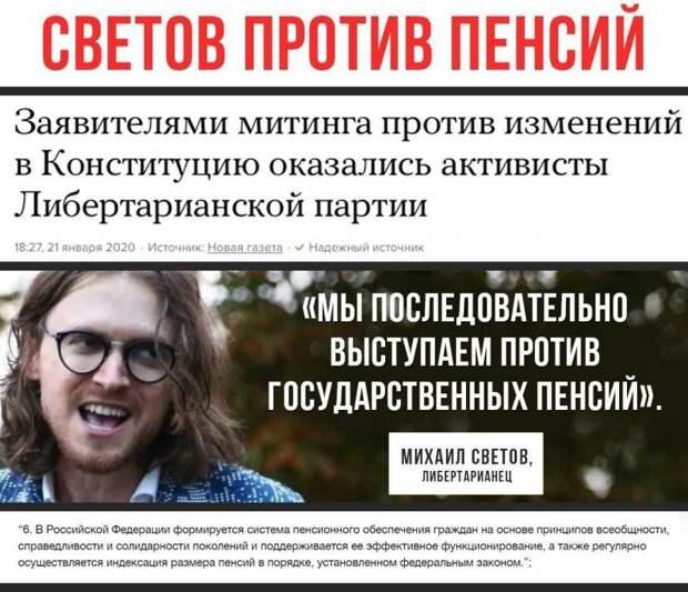 Михаил Светов со своими либертарианцами выступят против поправок к Конституции