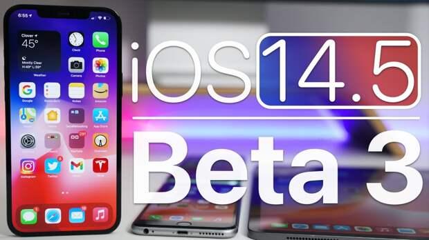 Apple выпустила версии iOS 14.5 beta 3 и iPadOS 14.5 beta 3