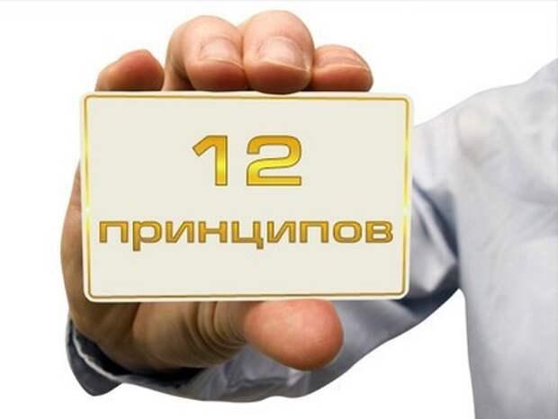 12 ПРИНЦИПОВ «НИКОГДА»