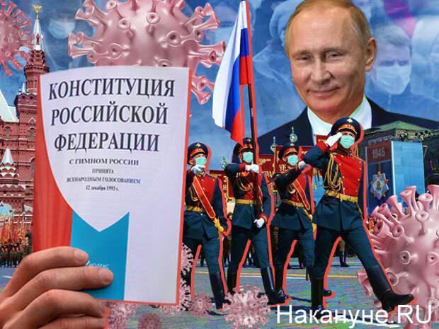 Коллаж, Владимир Путин, Парад Победы, коронавирус, маски, Конституция РФ(2020)|Фото: Накануне.RU