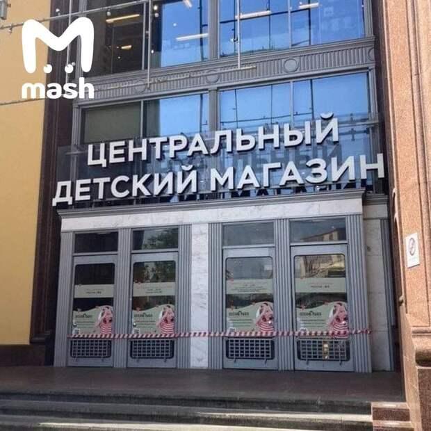 Центральный детский магазин на Лубянке закрыли и опечатали – после движухи с комиксами...