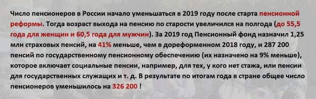 Обречённые старики: за 2 года число пенсионеров в России сократилось более, чем на 1 миллион человек