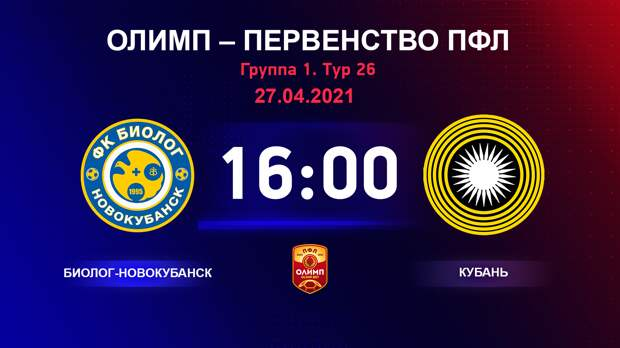 ОЛИМП – Первенство ПФЛ-2020/202 Биолог-Новокубанск vs Кубань 27.04.2021
