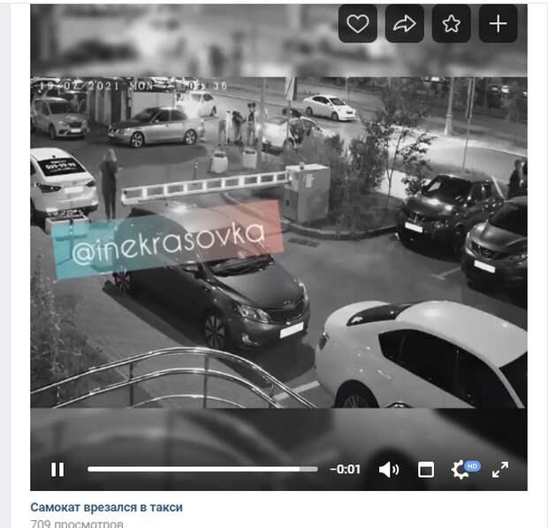 Парень на самокате влетел в такси у станции метро «Некрасовка»