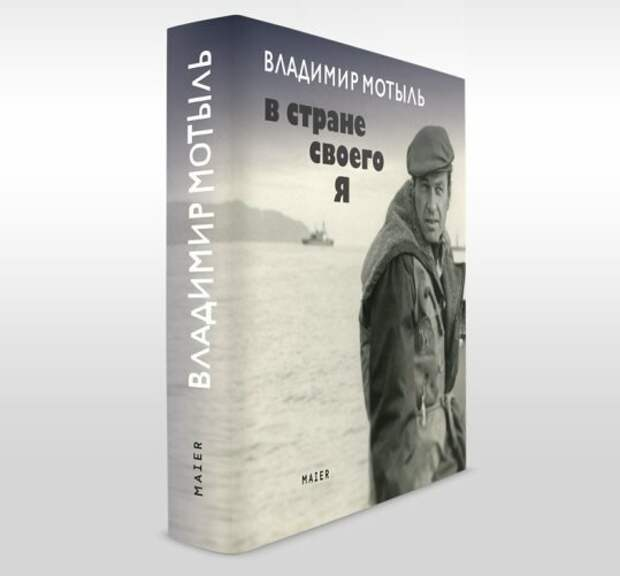 Дневники Владимира Мотыля были опубликованы в 2017 году, через 7 лет поле его смерти.