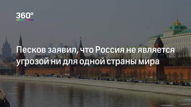 Песков заявил, что Россия не является угрозой ни для одной страны мира