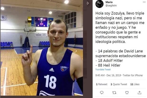 Испанские фанаты назвали украинца Зозулю фашистом, сорвав трансфер