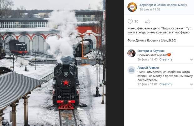 Фото дня: отправление ретро-поезда от депо «Подмосковная»