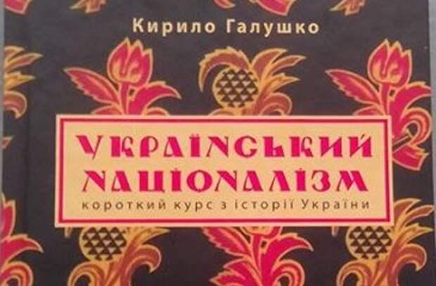 Нацист Галушко издал книгу по истории Украины