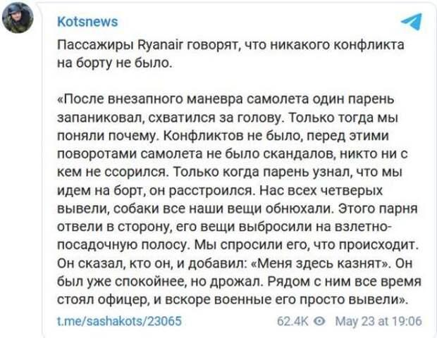 Протасевича «сдала» его девушка и коллега