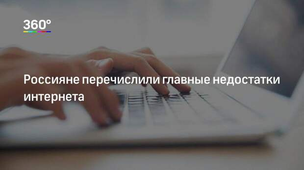 Россияне перечислили главные недостатки интернета