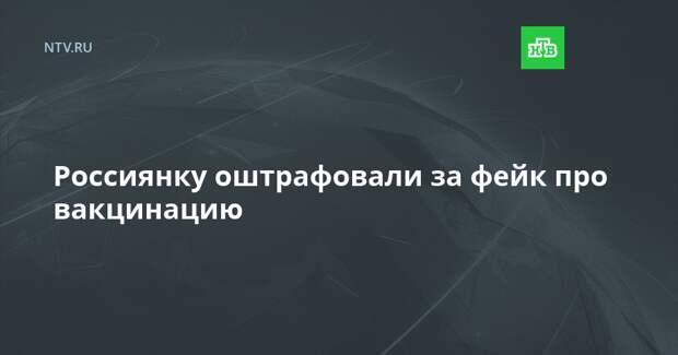 Россиянку оштрафовали за фейк про вакцинацию