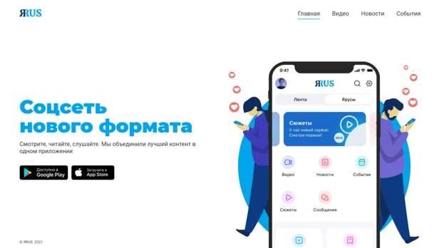 Новая соцсеть «ЯRUS» обещает отсутствие рекламы и свободу слова