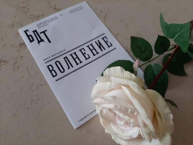 Розы для Алисы Фрейндлих