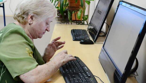 Более 100 тыс жителей Подмосковья старше 65 лет управляют услугами ЖКХ онлайн