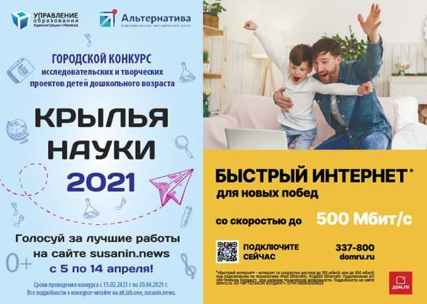 В Ижевске продолжается голосование за лучшие работы городского конкурса «Крылья науки»