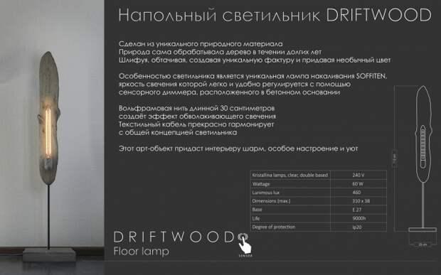 Проект driftwood soffiten светильник №3