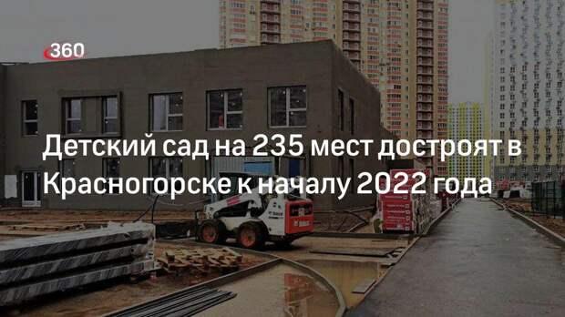 Детский сад на 235 мест достроят в Красногорске к началу 2022 года