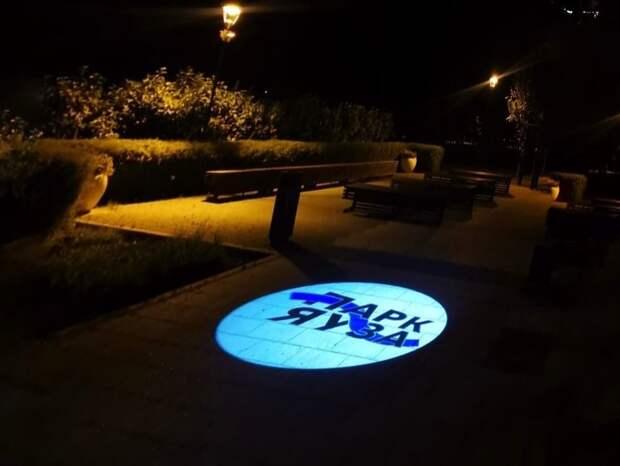В «Саду Будущего» установили проекторы с логотипом парка