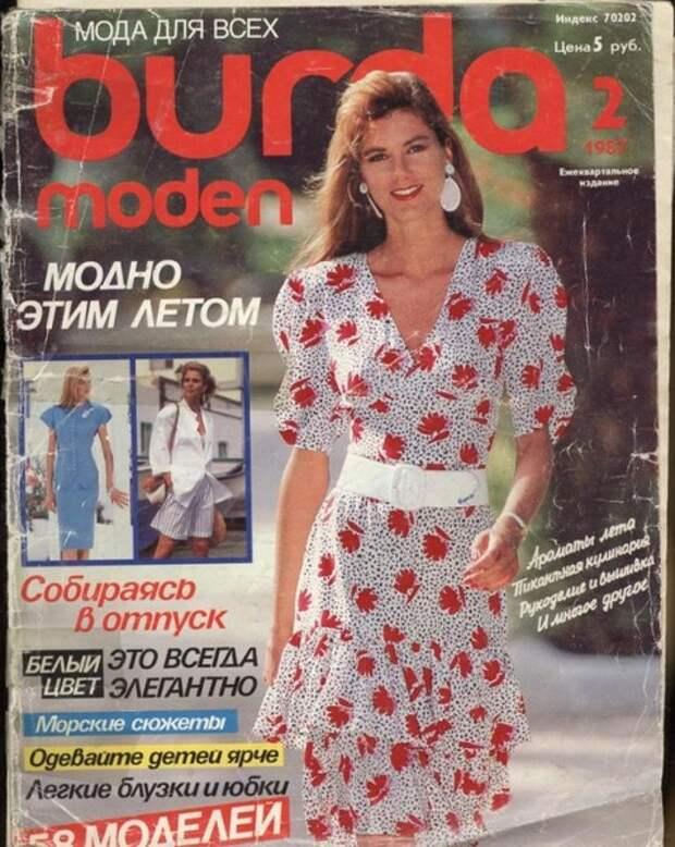 Как выглядели наряды из первых номеров журнала Burda