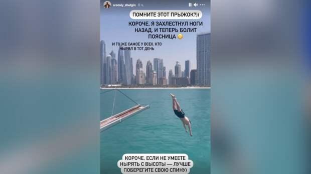 Сын Валерии пострадал во время прыжка с яхты в Дубае