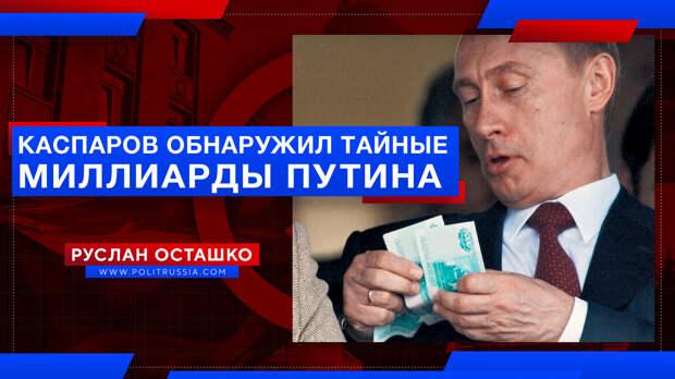 Каспаров обнаружил тайные миллиарды Путина