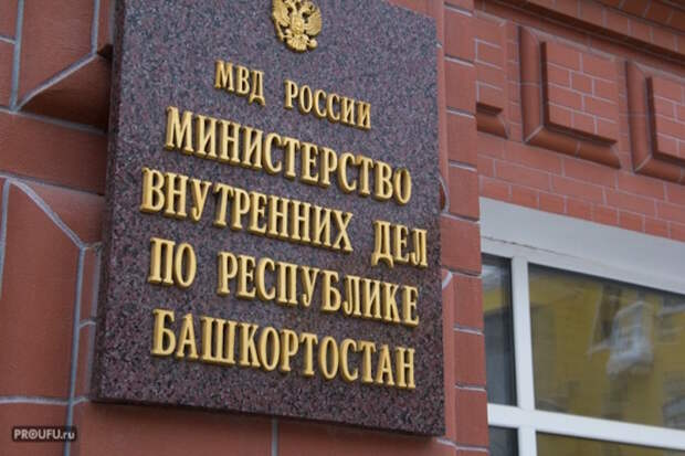 Сотрудников МВД Башкирии обвиняют в трудоустройстве «мертвых душ»