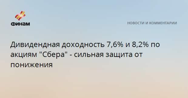 """Дивидендная доходность 7,6% и 8,2% по акциям """"Сбера"""" - сильная защита от понижения"""