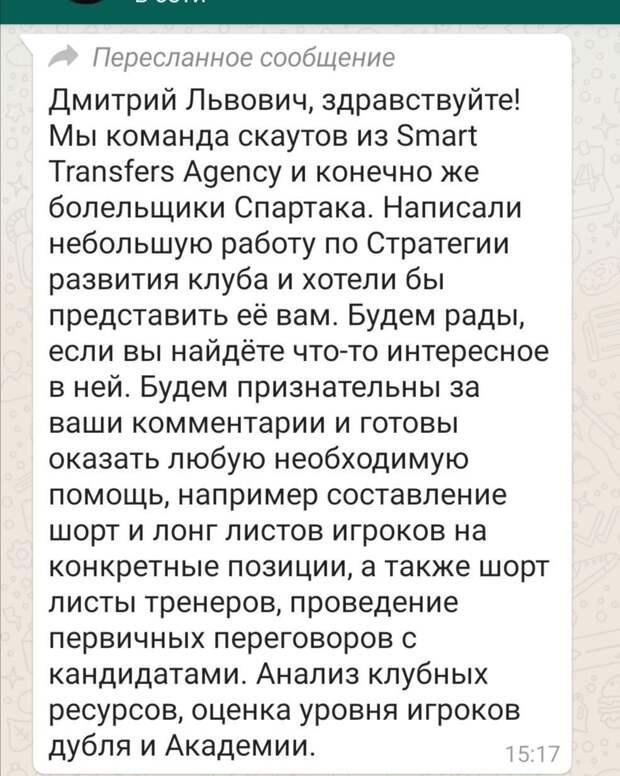Новый слив про «Спартак» в скандальном ТГ-канале: предложения по трансферам и кандидатурам главного тренера