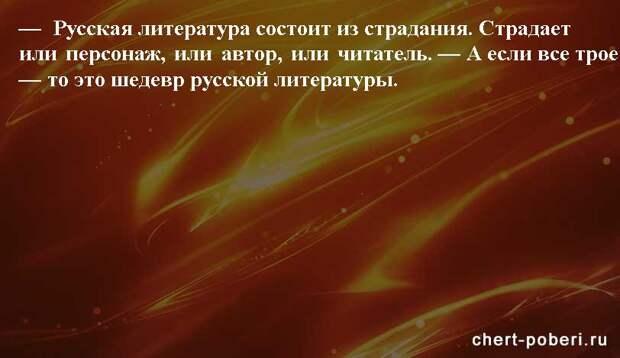 Самые смешные анекдоты ежедневная подборка chert-poberi-anekdoty-chert-poberi-anekdoty-36010606042021-18 картинка chert-poberi-anekdoty-36010606042021-18