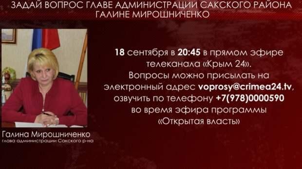 «Открытая власть»: задайте свой вопрос главе администрации Сакского района