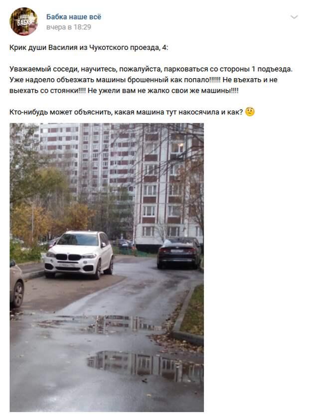 Автовладельцы  в Чукотском проезде спровоцировали негодование в соцсетях