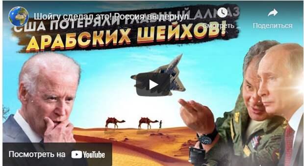 Россия выдернула главный бриллиант из короны Вашингтона!