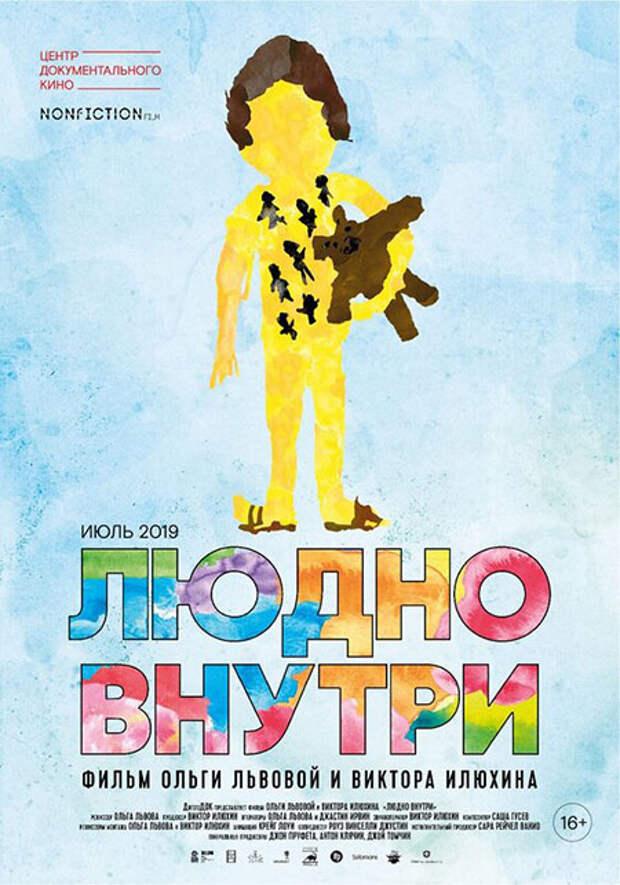 5 захватывающих российских документальных фильмов, которые стоит посмотреть
