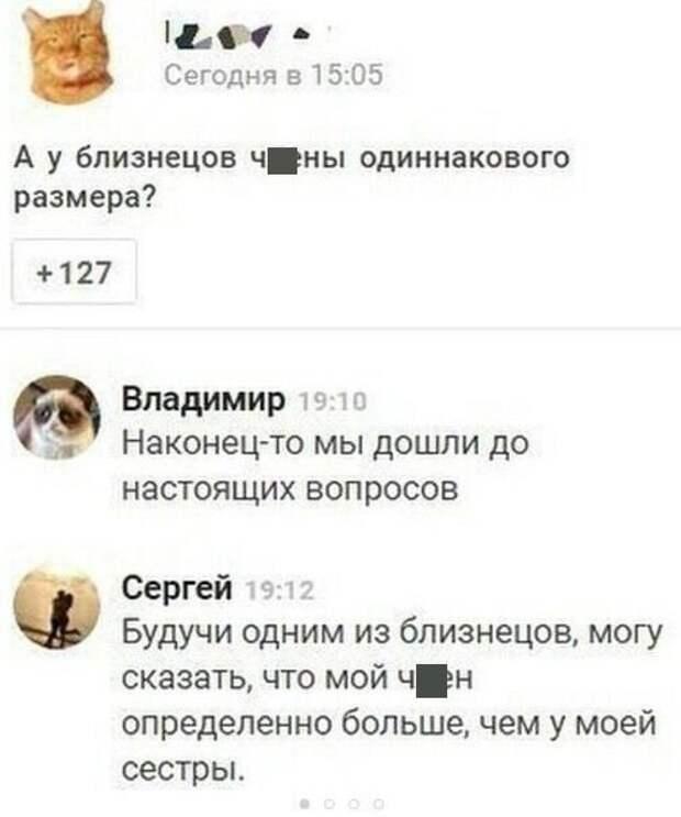 Смешные переписки и комментарии из социальных сетей