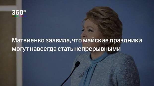 Матвиенко заявила, что майские праздники могут навсегда стать непрерывными