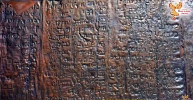 фрагмент Кумранского медного свитка с перечнем сокровищ Храма Соломона