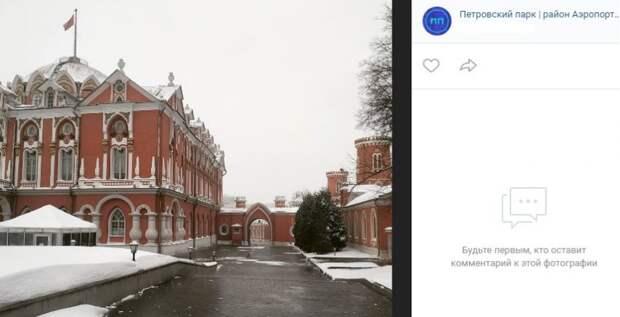 Фото дня: территория Петровского путевого дворца