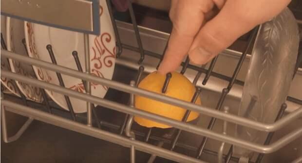 Работающий лайфхак для посудомоечной машины: просто положите внутрь кусочек лимона. Результат вас удивит