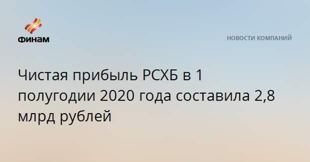 Чистая прибыль РСХБ в 1 полугодии 2020 года составила 2,8 млрд рублей