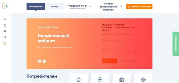 У сервиса Личный кабинет на сайте «Теплоэнерго» уже более 17 тысяч пользователей