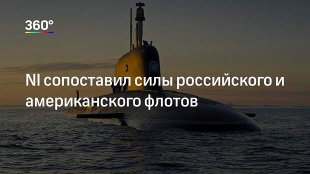NI сопоставил силы российского и американского флотов