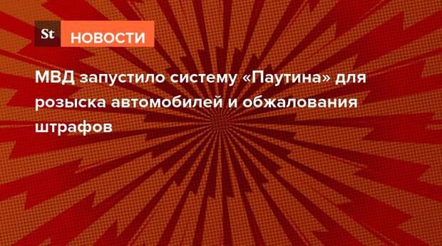 МВД запустило систему «Паутина» для розыска автомобилей и обжалования штрафов
