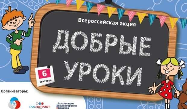 """""""Добрые уроки"""" прошли в российских школах"""