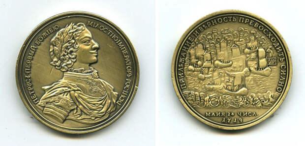 Врангель капут! :  памятная медаль Петра I