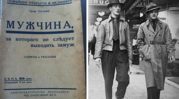Как избежать токсичных мужчин: советы из 1930 года