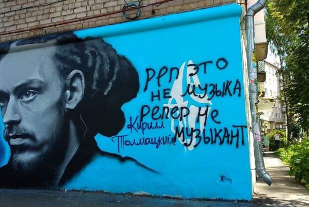 «Рэп - не музыка»: в Ижевске испортили граффити в честь Децла